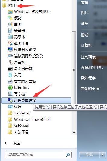 如何远程登录Windows系统服务器?