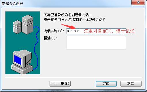 如何远程登录Linux系统服务器?