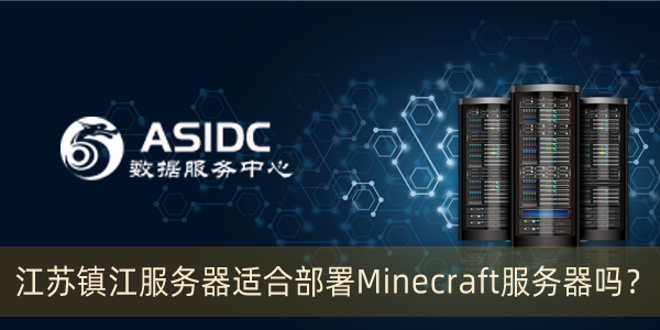 江苏镇江服务器适合部署Minecraft服务器吗?